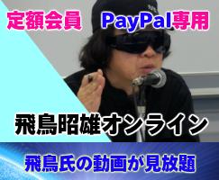 ★ペイパル決済・月払★「定額会員」申込みフォーム
